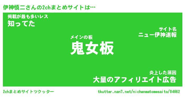 速報 鬼女 まとめ 「鬼女ブログまとめニュース速報」をApp Storeで